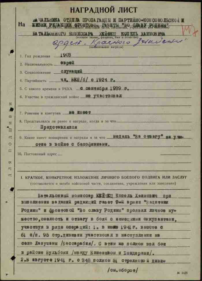 "Наградной лист Хейфеца К. Х. 1942 г. // ОБД ""Подвиг народа"""