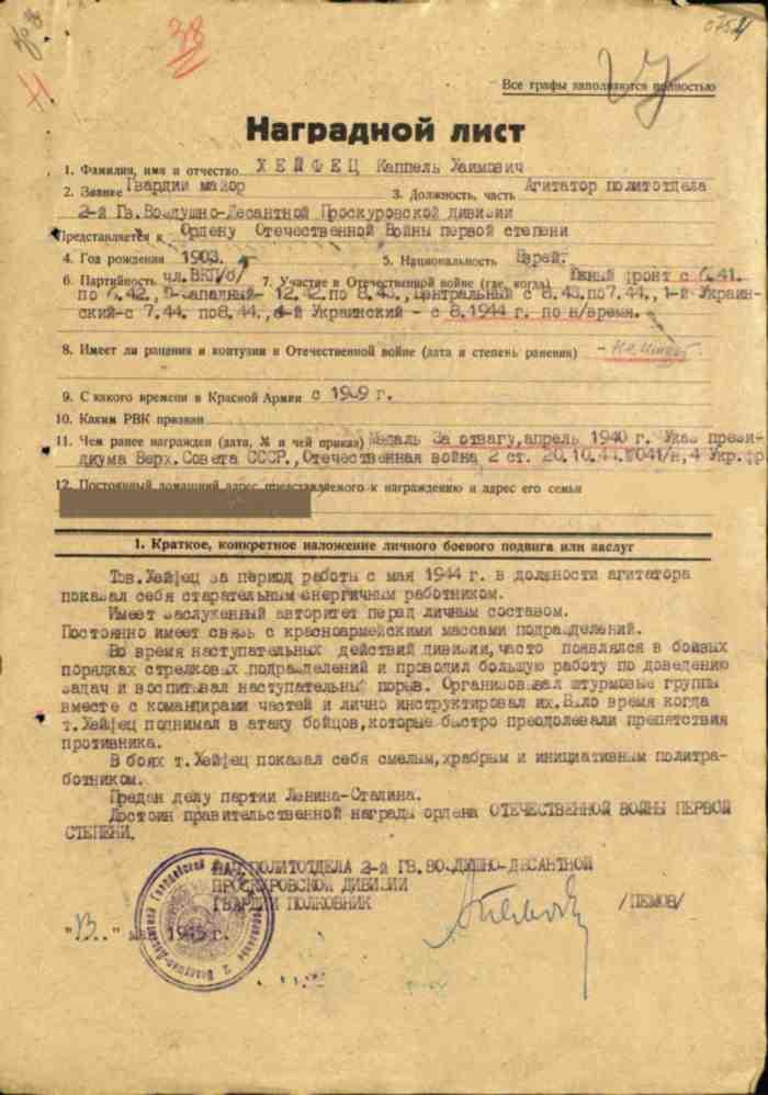 Наградной лист Хейфец К. Х. 1945 г. // ЭБД «Подвиг народа в Великой Отечественной войне 1941-1945 гг.»