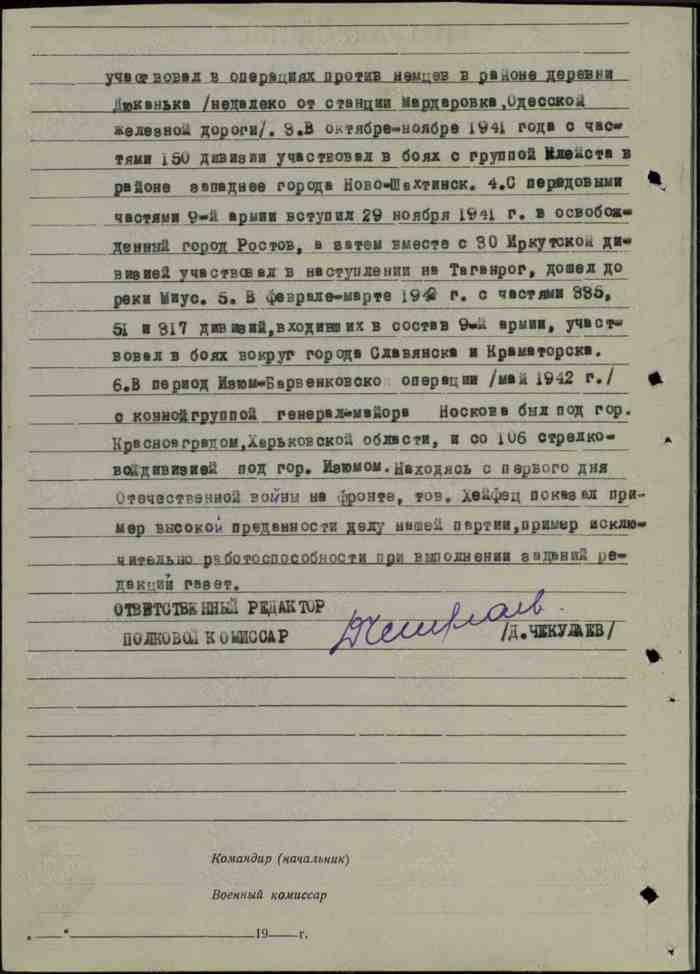 Наградной лист Хейфец К. Х. 1942 г. // ЭБД «Подвиг народа в Великой Отечественной войне 1941-1945 гг.»