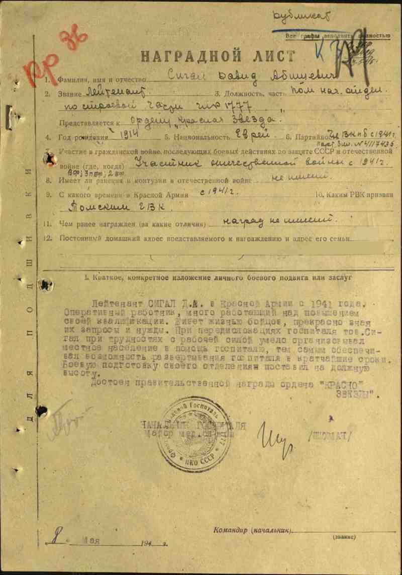 Наградной лист Сигал Д. А. 1945 г. // ЭБД «Подвиг народа в Великой Отечественной войне 1941-1945 гг.»