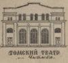 Год Театра: творческий состав Томского драматического – 1960