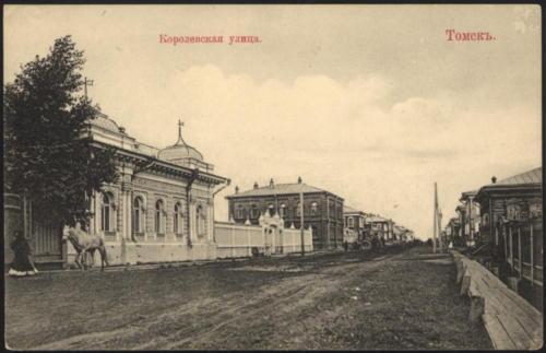Дореволюционная открытка с видом на ул. Б. Королевскую. г. Томск. 1904-1914 гг.