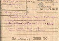 Телеграмма секретарю Кировского РК ВКП(б) с объявлением первого дня мобилизации 23 июня 1941 г. 22.06.1941 г. ЦДНИ ТО. Ф. 314. Оп. 1. Д. 143.