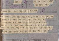 Телеграмма секретарю Томского ГК ВКП(б) о совещании руководителей эвакуированных заводов 15 сентября 1941 г. в г. Новосибирске. 13.09.1941 г. ЦДНИ ТО. Ф. 80. Оп. 3. Д. 87. Л. 265.