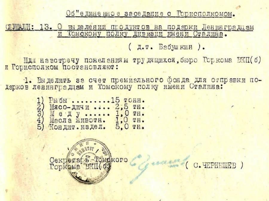 Из протокола № 300 заседания бюро Томского горкома ВКП(б) от 27 января 1943 года. ЦДНИ ТО. Ф. 80. Оп. 3. Д. 203. Л. 68.