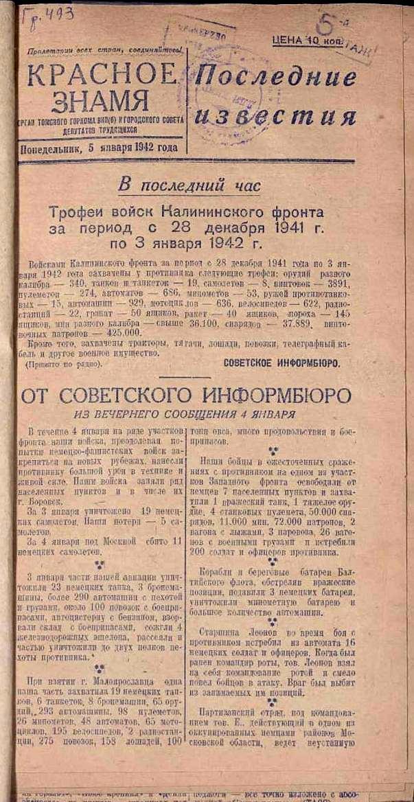 Сообщения «От Советского информбюро» издавались приложением к газете «Красное знамя. Последние известия». 5 января 1942 г. Цифровая копия предоставлена НБ ТГУ.