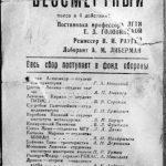 Программа спектакля «Бессмертный». 19 апреля 1943 г. Скан-копия любезно предоставлена доцентом РГИСИ Т. Е. Кузовлевой.