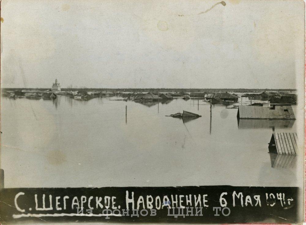 с. Шегарское во время наводнения. 6 мая 1941 г. ЦДНИ ТО. Ф. 4204. Оп. 4. Д. 659. Л. 20.