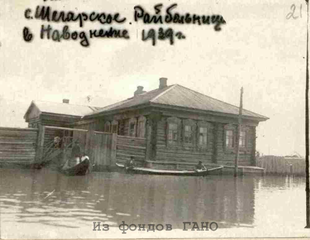 Районная больница в с. Шегарское во время наводнения. 1939 г. ГАНО. Ф. Р-1020. Оп. 4а. Д. 8. Л. 21.
