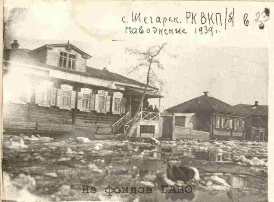 Райком ВКП(б) в с. Шегарское во время наводнения. 1939 г. ГАНО. Ф. Р-1020. Оп. 4а. Д. 8. Л. 23.