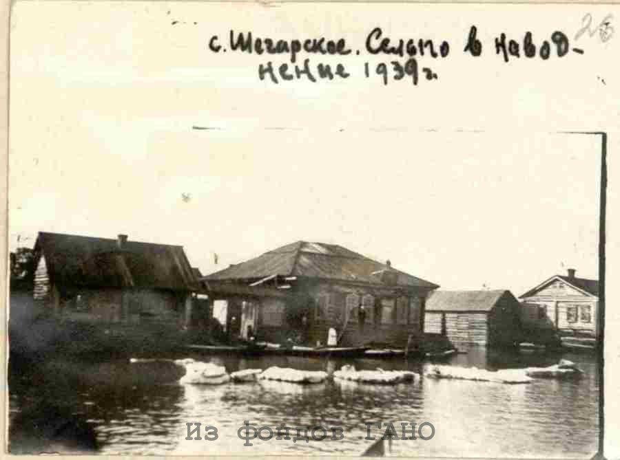Сельпо в с. Шегарское во время наводнения. 1939 г. ГАНО. Ф. Р-1020. Оп. 4а. Д. 8. Л. 26.