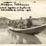 Работа «тройки» по борьбе с наводнением в с. Шегарское. 1939 г. ГАНО. Ф. Р-1020. Оп. 4а. Д. 8. Л. 27.