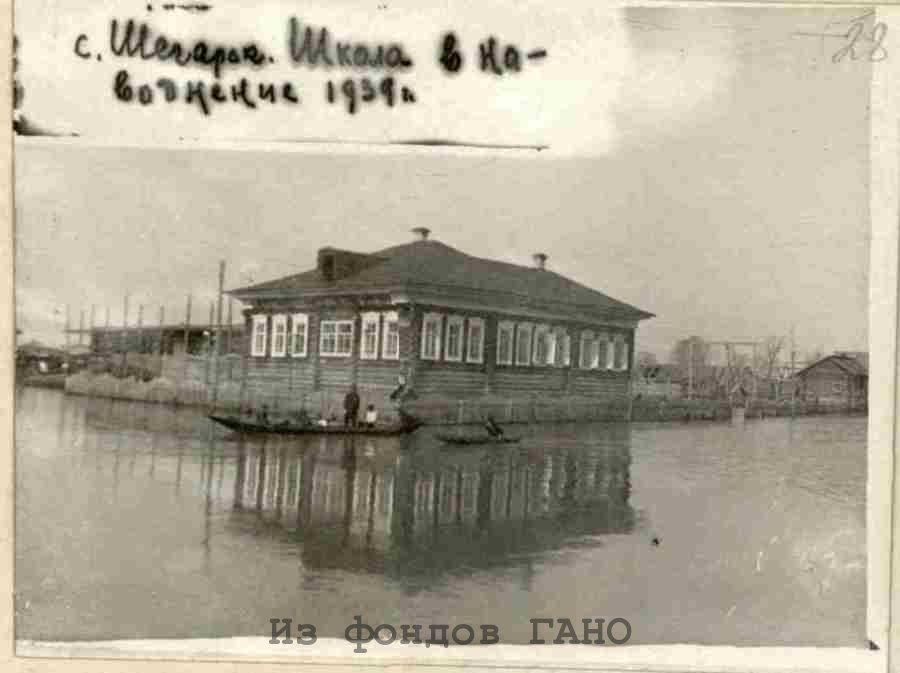 Школа в с. Шегарское во время наводнения. 1939 г. ГАНО. Ф. Р-1020. Оп. 4а. Д. 8. Л. 28.