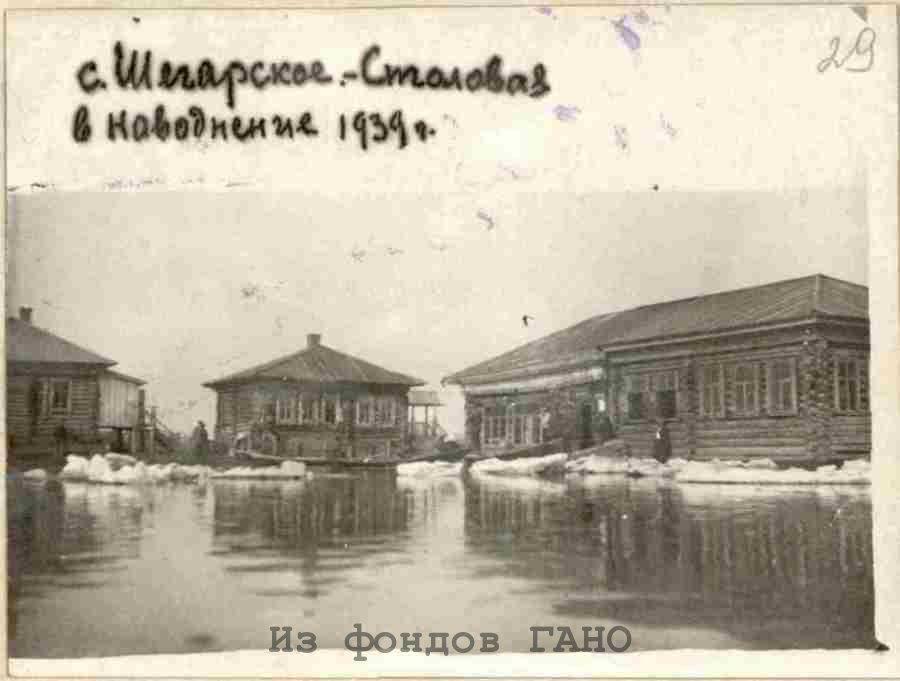 Столовая в с. Шегарское во время наводнения. 1939 г. ГАНО. Ф. Р-1020. Оп. 4а. Д. 8. Л. 29.