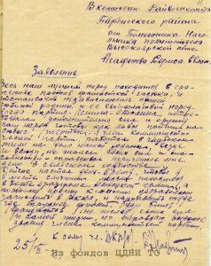 Заявление Агафонова Б. Е. на зачисление в 1-ю добровольческую дивизию сибиряков. Июль 1942 г. ЦДНИ ТО. Ф. 1250. Оп. 1. Д. 83. Л. 11.