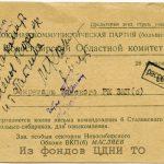 Письмо командования 6 Сталинского добровольческого стрелкового корпуса землякам. 5 января 1943 г. ЦДНИ ТО. Ф. 358. Оп. 1. Д. 231. Л. 1.