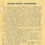 Письмо командования 6 Сталинского добровольческого стрелкового корпуса землякам. 5 января 1943 г. ЦДНИ ТО. Ф. 358. Оп. 1. Д. 231. Л. 3.
