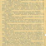 Письмо командования 6 Сталинского добровольческого стрелкового корпуса землякам. 5 января 1943 г. ЦДНИ ТО. Ф. 358. Оп. 1. Д. 231. Л. 3об.