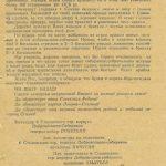 Письмо командования 6 Сталинского добровольческого стрелкового корпуса землякам. 5 января 1943 г. ЦДНИ ТО. Ф. 358. Оп. 1. Д. 231. Л. 4.