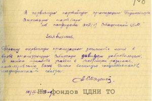 Заявление Стаценской А. М. на зачисление в 1-ю добровольческую дивизию сибиряков. Июль 1942 г. ЦДНИ ТО. Ф. 482. Оп. 1. Д. 19. Л. 108.
