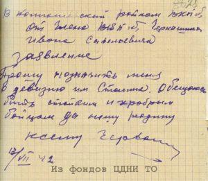 Заявление Черкашина И. С. на зачисление в 1-ю добровольческую дивизию сибиряков. Июль 1942 г. ЦДНИ ТО. Ф. 495. Оп. 1. Д. 305. Л. 25.