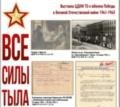 Выставка архивных документов «Все силы тыла»
