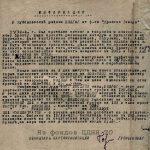 Информация фабрики «Красная Звезда» Куйбышевскому райкому ВКП(б) о помощи фронту. 15 августа 1942 г. ЦДНИ ТО. Ф. 314. Оп. 1. Д. 134. Л. 6.