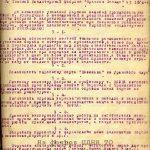 Приказ № 154 фабрики «Красная Звезда» от 10 октября 1941 г. о перестройке работы фабрики. ЦДНИ ТО. Ф. 5840. Оп. 2. Д. 9. Л. 160.