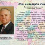 Электронная выставка к 100-летию Е. К. Лигачева