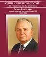 «Один из лидеров эпохи…»: выставка к 100-летию Егора Кузьмича Лигачева