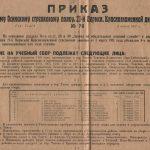 Приказ командира 61-го Осинского стрелкого полка Ездакова № 70 от 6 апреля 1931 г. ЦДНИ ТО. Ф. 80. Оп. 1. Д. 216.