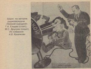 М.С.Друскин и Г.А.Ельцов. Томск. 1943г.