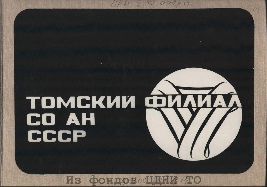 Альбом «Томский филиал СО АН СССР».  ЦДНИ ТО. Ф.1300. Оп.3. Д.14.