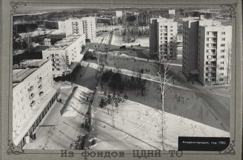 Общий вид микрорайона «Академгородок». 1982г. ЦДНИ ТО. Ф.1300. Оп.3. Д.14. Л.2.