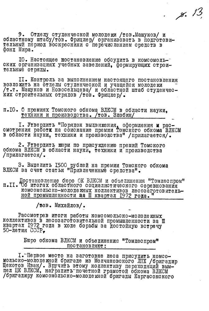 Об итогах работы ССО в 1972 г. и задачах комсомольских организаций в подготовке к 1973 г. ЦДНИ ТО. Ф. 608.- Оп. 42.- Д. 52.- Л. 13.
