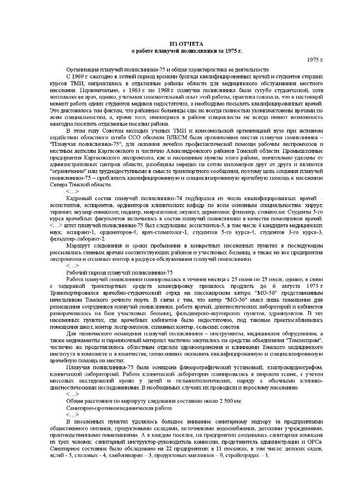 Из отчета о работе плавучей поликлиники за 1975 г. 1975 г. ЦДНИ ТО. Ф. 608. оп. 46, д. 128, л. 1-3, 6-8, 11, 14, 18.