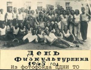 Группа участников общегородского Дня физкультурника. г. Томск. 1945