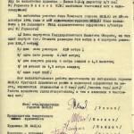 Акт о выполнении бригадой художников оформительских работ к 23 февраля 1942 г. ЦДНИ ТО. Ф. 80. Оп. 3. Д. 141. Л. 32