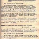 Из протокола №305 заседания бюро Томского Горкома ВКП (б) от 15 февраля 1943 г.О выставке работ художника Щеглова М.М. ЦДНИ ТО. Ф. 80. Оп. 3. Д. 203. Л.112, 117.