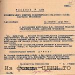 Решение №1296 исполкома Новосибирского областного совета депутатов трудящихся от 26 августа 1943 г. ЦДНИ ТО. Ф. 206. Оп. 1. Д. 737. Л. 32.