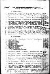 Репертуарный план театров Иркутской области на 1942 г. // РГАЛИ. – Ф. 962. – Оп. 3. – Д. 1003. – Л. 199-200.