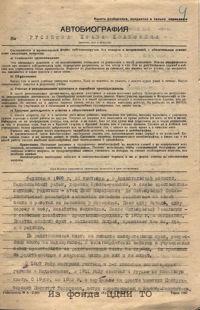Автобиография Русанова И. И. ЦДНИ ТО. Ф. 80. Оп. 2. Д. 4304. Л. 4.