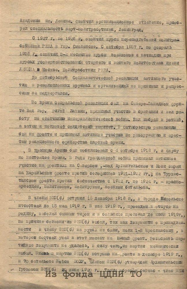 Автобиография Русанова И. И. ЦДНИ ТО. Ф. 80. Оп. 2. Д. 4304. Л. 4об.
