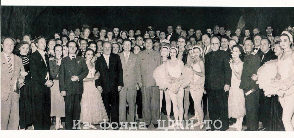 Гастроли Новосибирского театра оперы и балета в Китае. На заключительном выступлении Мао Цзэдун и Е. К. Лигачев. Октябрь 1957г.