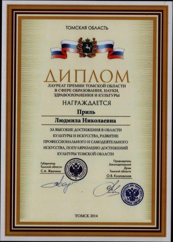 Диплом лауреата премии Томской области в сфере культуры. 2014 г.