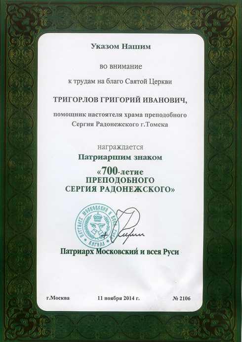 Документ о награждении Г. И. Тригорлова Патриаршим знаком