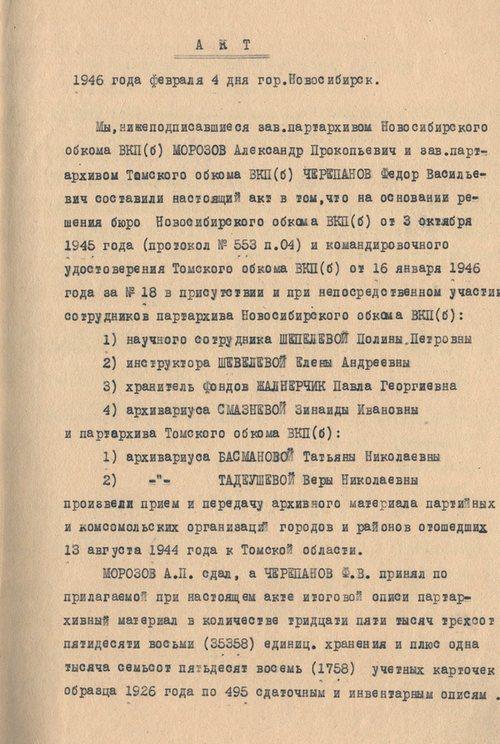 Акт передачи и приема архивных документов. 4 февраля 1946 г. ЦДНИ ТО. - Ф. 5639. - Оп. 1. - Д. 6. - Л. 1.