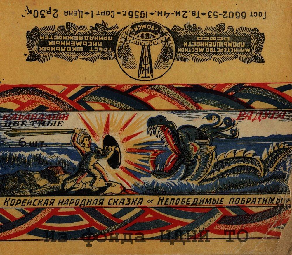 Этикетка на карандаши 'Радуга'. 1956 г. Из альбома цветной печати типографии №1 Полиграфиздата. ЦДНИ ТО. Ф. 5599. Оп. 7. Д. 1а.