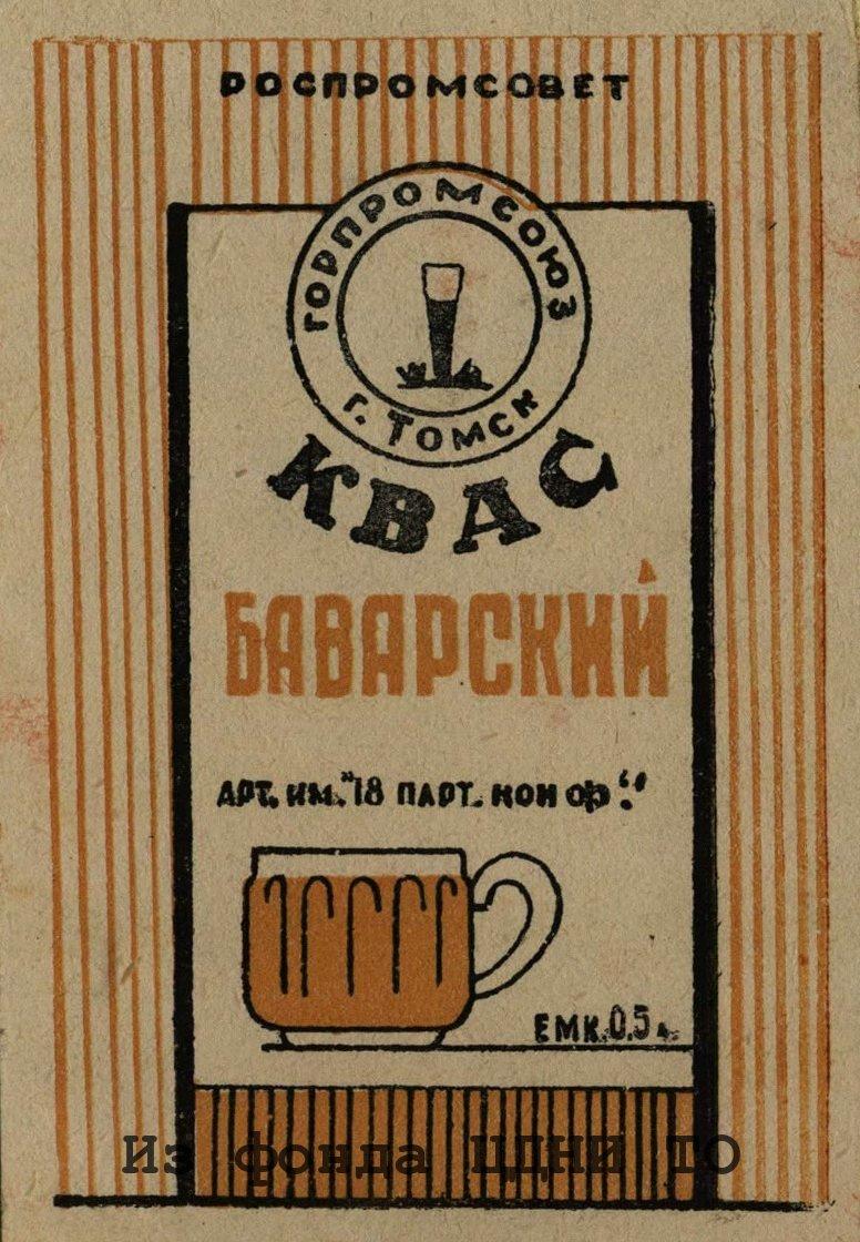 Этикетка на квас 'Баварский'. Б/г. Из альбома цветной печати типографии №1 Полиграфиздата. ЦДНИ ТО. Ф. 5599. Оп. 7. Д. 1а.