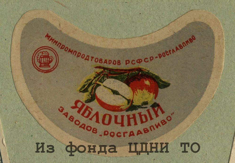 Этикетка на лимонад 'Яблочный'. Б/г. Из альбома цветной печати типографии №1 Полиграфиздата. ЦДНИ ТО. Ф. 5599. Оп. 7. Д. 1а.